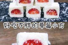 【免烤箱0失败草莓小方做法简单!超级好吃】            0难度的小甜品,一口一个的草莓小方