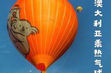 在澳大利亚乘热气球  2008年,我和太太决定去南半球来庆祝我们的结婚纪念日,于是选择了澳大利亚。这