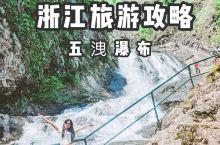 浙江诸暨不仅出了个西施美女,还引来了四大才子来此斗诗,为什么来这里?因为五洩瀑布……  当地人称瀑布