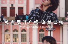 """蒙古人的"""" 天安门广场 """"长什么样游玩攻略  踏上 成吉思汗广场 的一瞬间,会以为自己回到了 北京"""