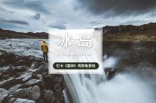 冰岛丨去魔鬼瀑布,参加一场阿斯加德葬礼  在冰岛,除了最著名的的黄金瀑布外,要属黛提瀑布最为人所知,
