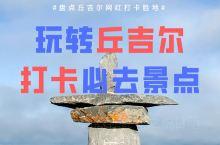 「玩转丘吉尔|打卡必去景点 」 (盘点丘吉尔网红打卡胜地)  【路线】 北京/上海-温哥华-温尼伯-