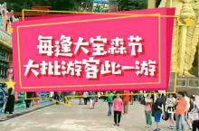 【带你看马来西亚】每逢大宝森节,大批游客在此一游