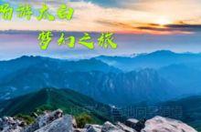 秦岭群峰之首—太白山