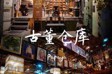 Vintage复古迷们看过来~亚洲最大的古董仓库  Papaya仓库里隐藏的旧物世界,装着店主花几十