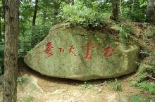 自然景观天下秀,云海松林,绿竹清水,皆神仙之境也, 白云山