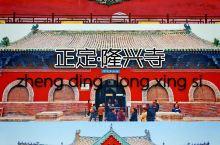 京外第一名刹-正定·隆兴寺
