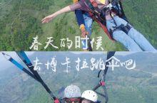 博卡拉·卡斯基 等风来   春天的时候去博卡拉跳伞吧 提起尼泊尔,都会想起来倪妮的电影,那个可能还有