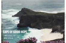 开普敦|我在那个美好希望的海角 南非,是我第一个抵达的非洲国家。到了开普敦,这个一半是大西洋一半是印