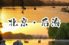 北京 | 第一次去后海必做的3件小事 .  每次去北京,无论是比赛还是看朋友,都一定要抽半天,在黄昏