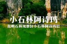 云南昆明石林风景区里的小石林阿诗玛岩。