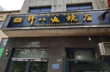 邯郸市大名县县政府向西第二个红绿灯西北角,郭八火烧
