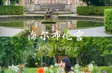 海尔布伦宫:萨尔茨堡城郊最有趣的别墅公园  海尔布伦宫是一座巴洛克别墅,包括一座花园和一座世界上风格