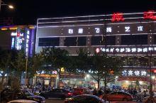 三原·咸阳 第一次到三原,住在豪城国际酒店,对面夜市烧烤摊非要热闹。