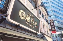 初夏去旅行系列~熊本必吃绝赞猪排饭  熊本市中心的胜烈亭,是大名鼎鼎的吃炸猪排的地方,位列当地美食排