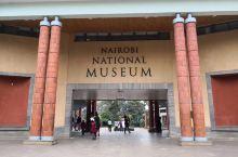 肯尼亚国家博物馆是非洲最大的博物馆之一,各种动物标本十分丰富。非洲向来被认为是人类起源的摇篮,该馆对