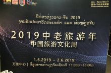 2019 中老旅游年