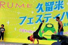 """秋日,跟着我的镜头,来福岡天神,看场免费""""亚洲音乐节"""",精彩演出!"""
