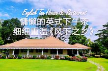 English Tea House & Restaurant坐落在山打根海滨的扯旗山上,离山下不过O