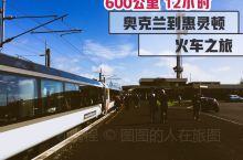 【600公里,12小时】从奥克兰坐火车到惠灵顿是怎么样的感受  奥克兰,新西兰最大最繁华的城市;惠灵