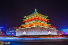 西安城市中心,看钟楼车水马龙   钟楼自古以来就是西安的中心,夜晚金碧辉煌犹如是金黄色的牡丹花蕊,它