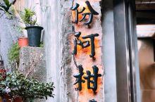 九份老街,美食天堂(下)  九份老街可以说是九份最热闹的街道,保留着许多日式建筑,集历史、天然景致、