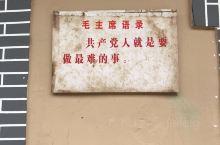 马炉村的毛主席语录