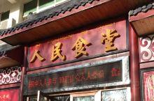 """山南县的乃东区是中心位置,饭店餐馆比较集中,在山南宾馆附近就是""""人民食堂""""。 各地都有类似招牌的革命"""