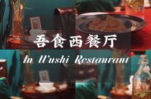 吾食西餐厅  地址:浙江省绍兴市越城区剡溪路256号  营业时间:10:00-20:30  必须推荐
