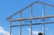 存在于瑞士的罗马文化  这一次在瑞士的旅游,给我和闺密留下最深印象的就是罗马城奥古斯特,这里很有罗马