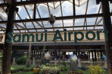#梦想打卡所有机场#之泰国苏梅机场/  苏梅国际机场(英语:Samui International