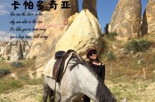 马背上的卡帕多奇亚  这项活动很小众,一直没什么人推荐,就想以身试险尝尝鲜,没想到第一次骑就翻越了整
