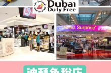 8月去迪拜,这些值得买!七夕礼物安排上啦~  迪拜机场免税店,可是个购物巨划算的好地方。 下面来盘
