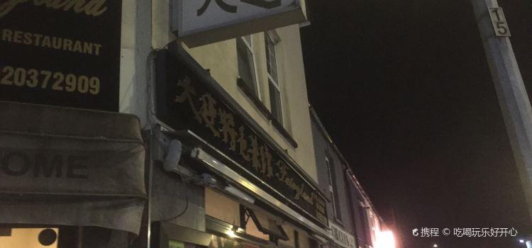 Fairyland Chinese Restaurant3