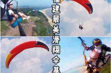 福建最美滑翔伞基地,一份来自蓝色海洋上绝美实用攻略手册  人与伞与白云并驾,在碧海蓝天上驰骋翱翔的那