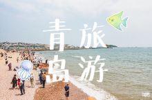 青岛旅游攻略  1.青岛海底世界 青岛海底世界离栈桥和八大关都不远,来青岛玩当然顺便要来一趟海底世界