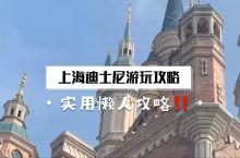 上海旅游|上海迪士尼实用懒人【少排队】攻略  端午节假期,从郑州出发前往上海迪士尼,开启了2日上海迪