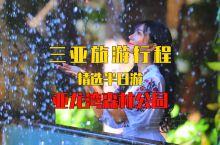 三亚旅游行程:精选半日游,亚龙湾热带天堂森林公园  电影《非诚勿扰2》的取景地、多年前早已网红。现在