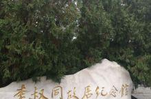 """天津李叔同故居纪念馆,由四组院落组成,传统砖木结构,青砖朱门,陈列李叔同(弘一法师)生平图片展。""""无"""