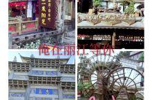 丽江古城一日游→_攻略 古城是来丽江必去经典景点,如果来了,不去古城的话,那不算来过丽江哦。那就写一