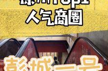 何为彭城?徐州,古称彭城。 徐州是国家历史文化名城,历史上为华夏九州之一。是著名的帝王之乡!两汉文化