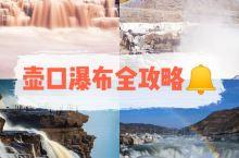 西安周边好去处,壶口瀑布全攻略   壶口瀑布是黄河最为著名的景观,属于国家级风景名胜区,4A级旅游景