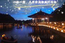一年一度,八月奈良唯美灯花大会  每年八月5日到14日,奈良都会举行一场唯美的灯花大会。每晚7点到9