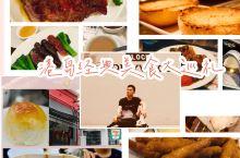 香港|港島经典美食大巡礼 港岛铜锣湾—湾仔—上环经典美食,收藏这篇就够了 提起香港,购物天堂,时尚之
