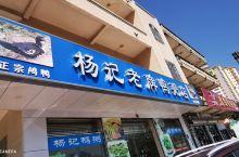 从湛江吴川专程驾车到茂名电白区去吃有名的老鸭粥。         来到电白,来到杨记老牌鸭粥店,点了