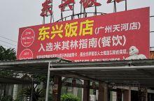 又是一家到了店面才想起来之前在广州吃过的店,翻了翻点评记录,居然已经是十年前了,而十年间,黄鳝饭的价