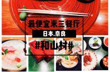 奈良|强烈推荐【和山村】—最便宜的米三餐厅  和山村是一家位于奈良的米其林三星餐厅,主打怀石料理。他