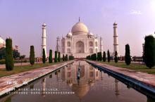 【印度阿格拉】走了这么久,你变了没有?有一天,当别人问起你是否还相信爱情时,你该怎样回答?  印度阿