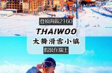 崇礼太舞|北京周边滑雪场不去瑞士也能拍出雪景大片  景点信息 名称:崇礼·太舞滑雪小镇 位置:河北张