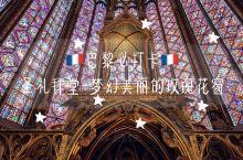 巴黎必去攻略:圣礼拜堂-梦幻美丽的玫瑰花窗 ————————————————— 皇家圣礼拜堂分上下两